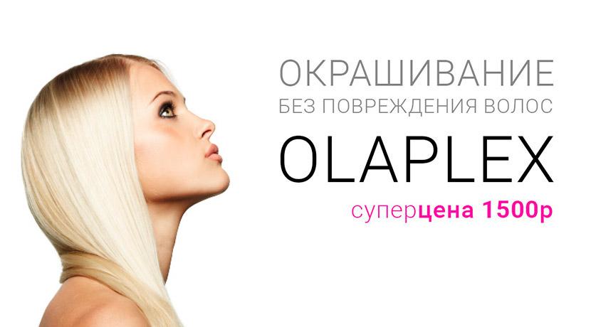 Система окрашивания OLAPLEX