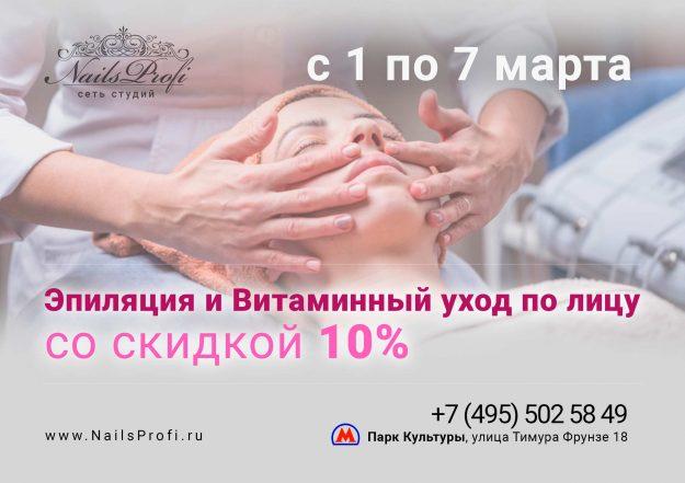 Эпиляция и Витаминный уход по лицу со скидкой 10%