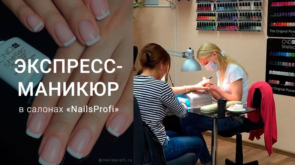 Экспресс-Маникюр В NailsProfi