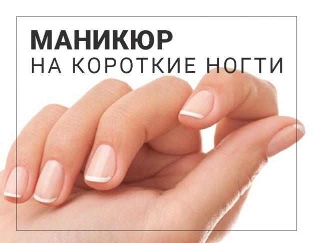 Маникюр на короткие ногти в NailsProfi