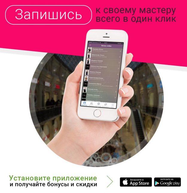 Новое приложение NailsProfi