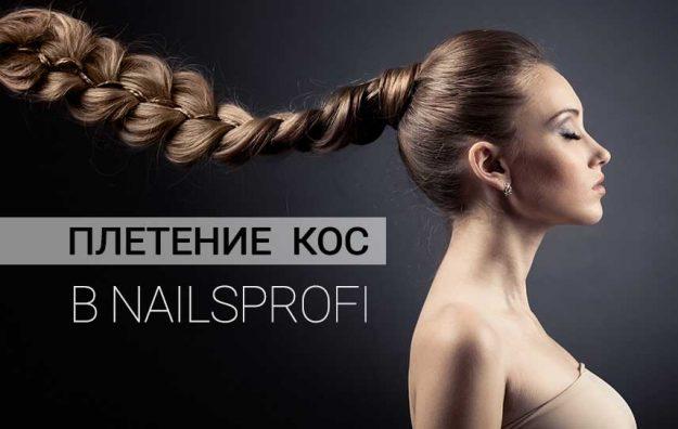 Плетение кос в NailsProfi