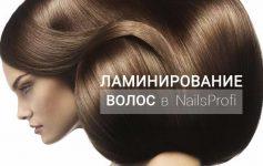 Парикмахерские услуги в салонах NailsProfi