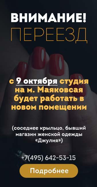 Студия красоты м.Маяковская NailsProfi
