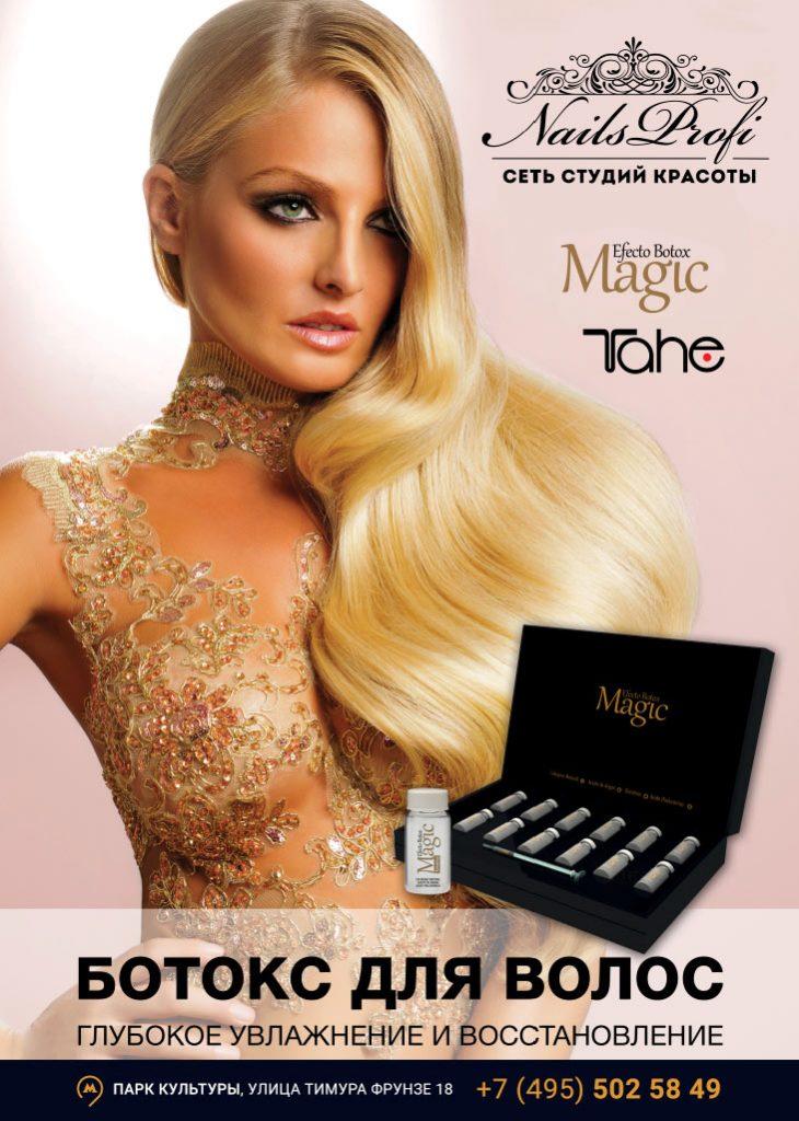 Восстанавливающие инновации и лечение волос с ботоксом Magic BX Gold от Tahe